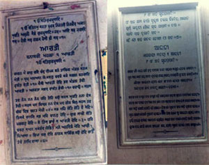 Arati written in Gurmukhi script at the Datan Sahib Gurudwara in Cuttack, Orissa India