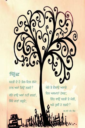 Bhai Vir Singh – A Gem of Punjab