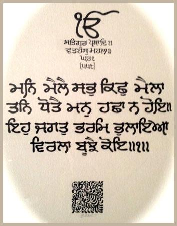 Guru Nanak's Poetry – Sublime Humanism